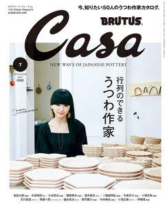 Casa BRUTUS (カーサ・ブルータス) 2018年 7月号 [行列のできるうつわ作家]