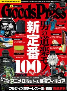 月刊GoodsPress(グッズプレス) 2018年12月号