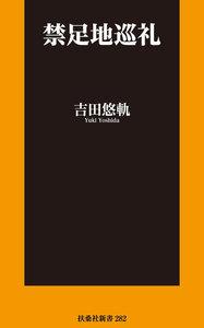 禁足地巡礼【電子特別版】