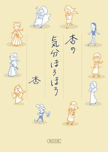杏の気分ほろほろ 電子書籍版