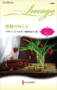 指輪のゆくえ【ベティ・ニールズ選集 24】 電子書籍版