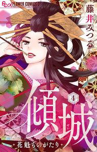 傾城~花魁ものがたり~【マイクロ】 4巻
