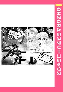 ラッキーガール 【単話売】