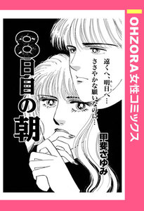 8日目の朝 【単話売】 電子書籍版