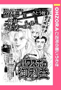 パワスポの御利益 【単話売】 電子書籍版