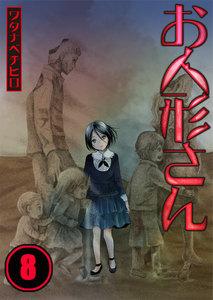 【フルカラー】お人形さん(8) 電子書籍版