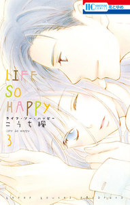 LIFE SO HAPPY(ライフ・ソー・ハッピー)3巻