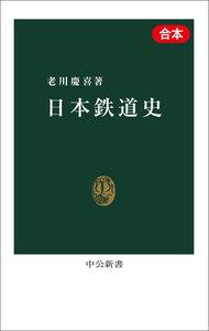 日本鉄道史