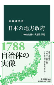 日本の地方政府 1700自治体の実態と課題