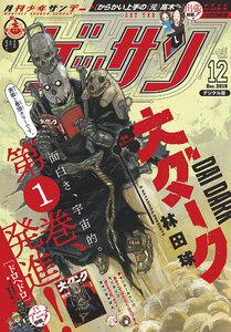 ゲッサン 2019年12月号(2019年11月12日発売)