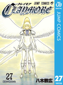 CLAYMORE 27巻