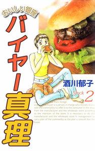 おいしい銀座 バイヤー真理 (2) 電子書籍版