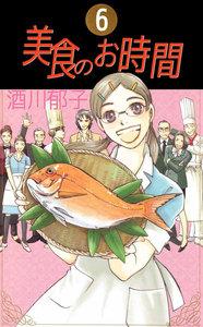 美食のお時間 (6) 電子書籍版