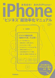 iPhone ビジネス超効率化マニュアル