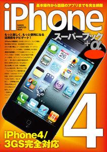 iPhone4スーパーブック +α