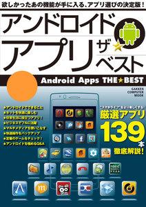 アンドロイド アプリ ザ★ベスト