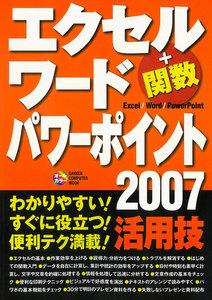 エクセル ワード パワーポイント2007 活用技