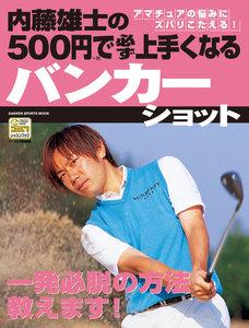 内藤雄士の500円で必ず上手くなるバンカーショット