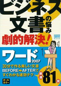 ビジネス文書の悩み劇的解決! ワード2007