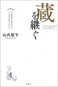蔵を継ぐ 日本酒業界を牽引する5人の若き造り手たち