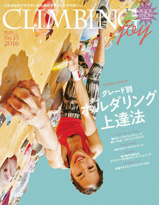CLIMBING joy 2016  No.15