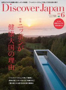 Discover Japan 2016年6月号