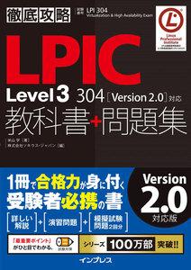 徹底攻略LPIC Level3 304教科書+問題集[Version 2.0]対応