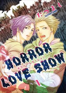HORROR LOVE SHOW【単話】