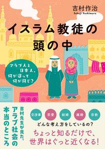 イスラム教徒の頭の中 アラブ人と日本人、何が違って何が同じ? 電子書籍版