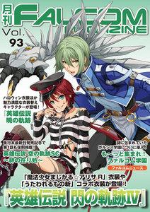 月刊ファルコムマガジン Vol.93