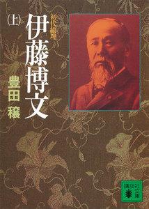 初代総理 伊藤博文 (上) 電子書籍版