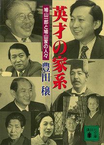 英才の家系―鳩山一郎と鳩山家の人々 電子書籍版