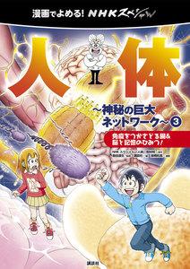 NHKスペシャル 人体-神秘の巨大ネットワーク- (3) 漫画でよめる! 免疫をつかさどる腸&脳と記憶のひみつ!