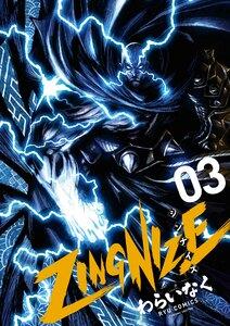 ZINGNIZE (3)【特典ペーパー付き】