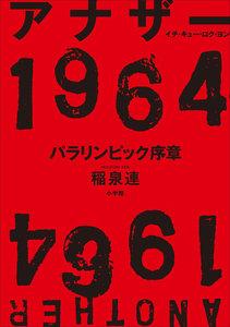 アナザー1964 パラリンピック序章 電子書籍版