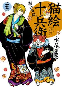 猫絵十兵衛 ~御伽草紙~