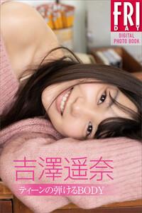 ミスヤンマガ・吉澤遥奈「ティーンの弾けるBODY」