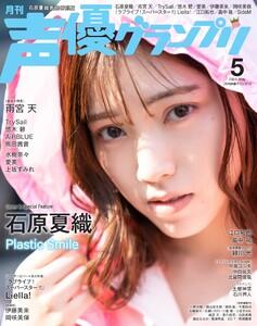 声優グランプリ 2021年5月号 電子限定:石原夏織表紙特別版
