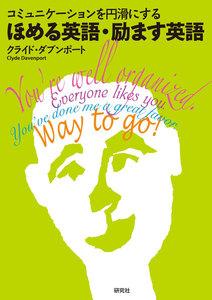 ほめる英語・励ます英語 電子書籍版