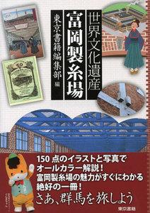 世界文化遺産 富岡製糸場 電子書籍版