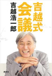 吉越式会議 電子書籍版