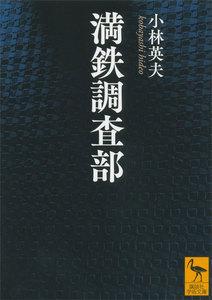 満鉄調査部 電子書籍版