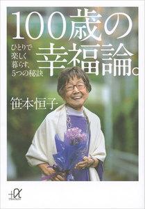 100歳の幸福論。 ひとりで楽しく暮らす、5つの秘訣 電子書籍版