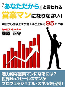 「あなただから」と言われる営業マンになりなさい! 明日から売り上げが驚くほど上がる95のゲキ