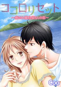 ココロリセット~癒され離島暮らしの恋~【合冊版】