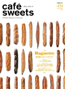 cafe-sweets(カフェスイーツ) vol.174