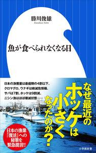 魚が食べられなくなる日(小学館新書)