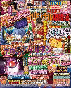 パチンコオリジナル必勝法スペシャル2017年11月号