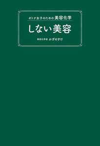 オトナ女子のための美容化学 しない美容 電子書籍版
