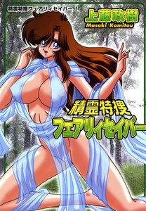 精霊特捜フェアリィセイバー 1【改訂版】
